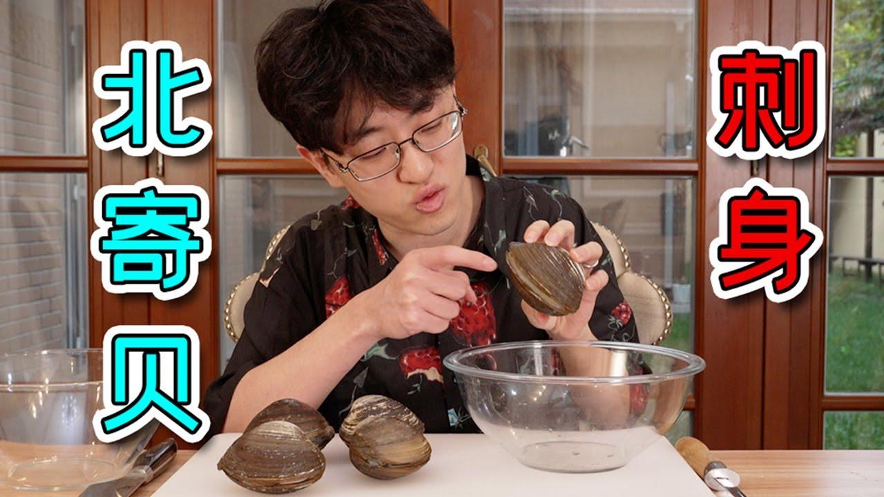 【大祥哥來了】鮮活北寄貝三吃!北寄貝和北極貝有什麼區別你能分清嗎?