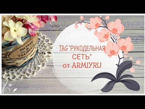"""110. TAG """"Рукодельная сеть"""" от Юли ARMIYRU #аниныкрестики"""