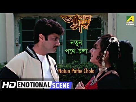 Natun Pathe Chola   Emotional Scene    Abhishek Chatterjee   Sreelekha Mitra