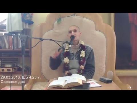 Шримад Бхагаватам 4.23.7 - Сарвагья прабху