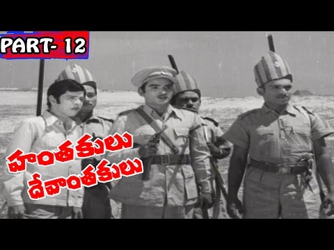 Hanthakulu Devanthakulu Full Movie | Part 12/12 | Krishna | KrishnamRaju | JyothiLakshmi |V9 Videos