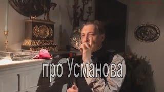 Невзоров. Про Усманова