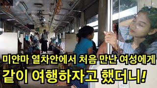 미얀마 열차안에서 처음 만난 소녀에게 같이 여행하자고 했더니!, 옆에 앉은 남자친구 몰래 나를 흠모한 미얀마 소녀