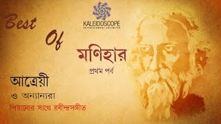 Rabindrasangeet by Shubhankar ,Atreyi and Rupankar. Monihar||Part -1