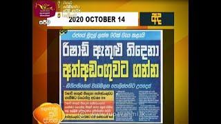 Ayubowan Suba Dawasak | Paththara | 2020 -10-14 |Rupavahini Thumbnail