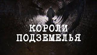 Короли подземелья(Подземные реки и водопады, таинственные тоннели, пласты истории и современность – со всем этим ежедневно..., 2015-05-04T08:43:31.000Z)