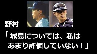 野村「城島のわがままリードは最後まで改善されず」野村克也が語る城島健司!について。