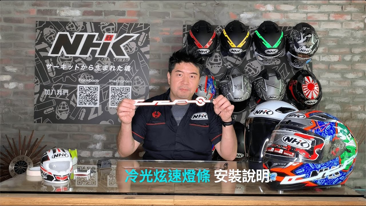 NHK冷光炫速燈條安裝說明 - 讓您在夜裡依舊是焦點