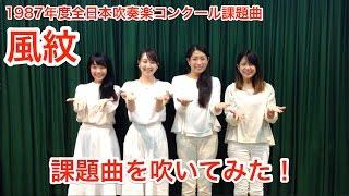 vol.09 / 1987課題曲「風紋」より 1987年全日本吹奏楽コンクール課題曲...