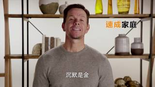 【速成家庭】馬克獨白沉默篇 - 1月11日 幸福成家