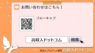 Eカップ以上専門店☆駅ちか☆ホテちか☆ 勤務時間は、朝9:00から夜23:30の...