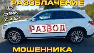 видео: МОШЕННИЧЕСТВО при покупке авто