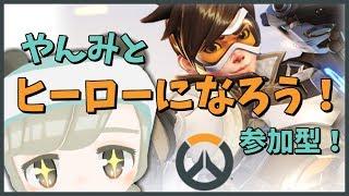[LIVE] 🌸【Overwatch】参加型!クイック/カスタム【VTuber】