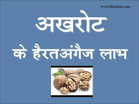 अखरोट के लाजवाब फायदे, Health Benefits of Walnuts In Hindi,अखरोट के लाभ, walnut benefits for men