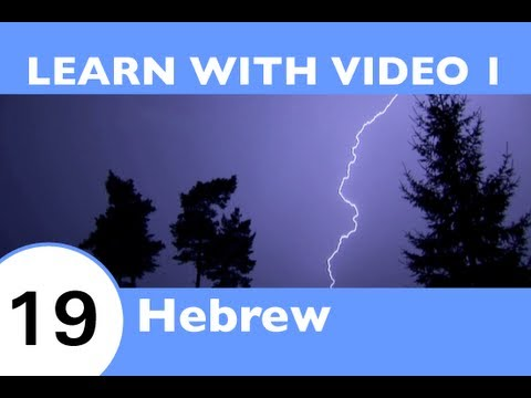 Learn Hebrew With Video - Have Your Hebrew Skills Been Declared a Natural  Disaster?!