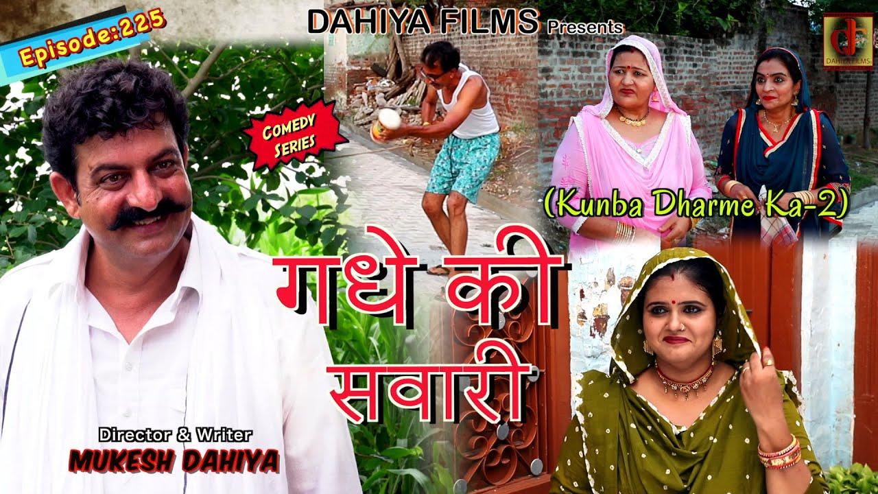 Episode: 225 गधे की सवारी   | Mukesh Dahiya | Haryanvi Comedy I Web Series  I DAHIYA FILMS