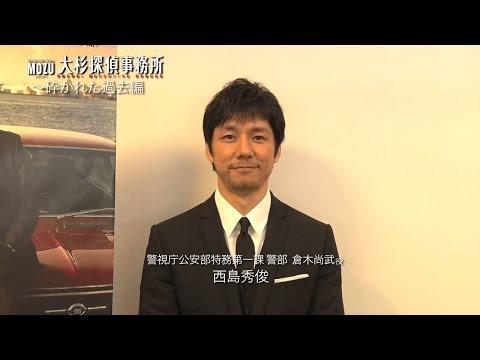 西島秀俊、「MOZU」の真のヒーローは「大杉」香川照之&伊藤淳史に応援コメント!「MOZUスピンオフ~大杉探偵事務所」特別映像 #Hidetoshi Nishijima #MOZU