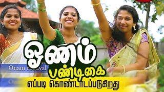 ஓணம் பண்டிகை - Onam Festival in Tamil || Indian Festival & Culture || Kerala Festival Celebration