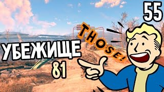 Fallout 4 Прохождение На Русском 55 УБЕЖИЩЕ 81