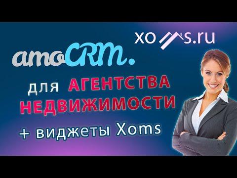 CRM для Агентства Недвижимости | Настройка amoCRM для Риэлтора с Виджетами Xoms | Новая Версия