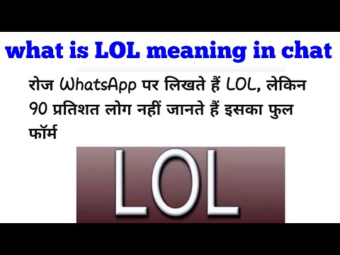 What Is LOL Meaning In Chat(in Hindi)
