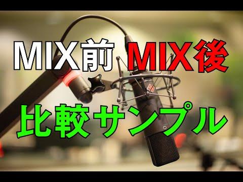 リピーター続出!CD音源レベルの歌MIXを致します プロ技術で歌を華やかに魅せます!まずはサンプルをご覧ください
