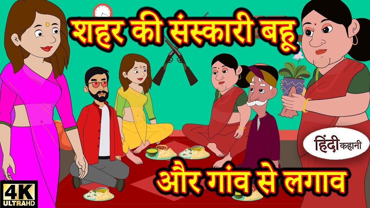 Kahani शहर की संस्कारी बहू और गांव से लगाव Story in Hindi | Hindi Story | Moral Stories | Bedtime