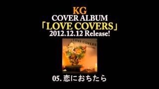 KG - 恋におちたら (COVER ALBUM 『LOVE COVERS』より)