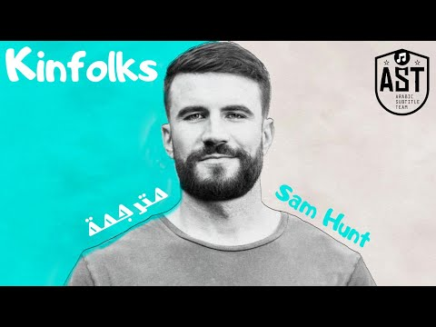 Sam Hunt - Kinfolks | Lyrics Video | مترجمة