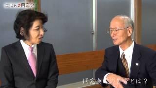 04にほんの同窓会インタビュー|小川 力洋 様|東京都立向丘高等学校 やよい会 前会長