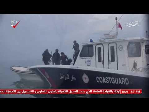 البحرين :احباط عملية تهريب مطلوبين