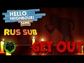 Hello Neighbor Song Get Out Русские Субтитры mp3