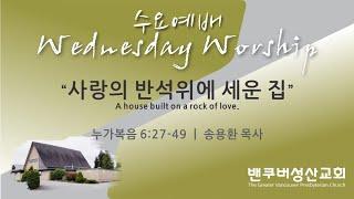 2021-07-14 밴쿠버성산교회 수요예배