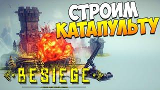 Играем в Besiege | Строим катапульту! #2