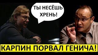 Карпин порвал Генича на Коммент Шоу Валера - красавчик