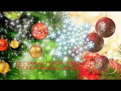 Со Старым Новым годом!Лучшее поздравление для друзей! - Ржачные видео приколы