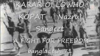 karar oi lowho kopat - bangladesh freedom song- nazrul sangeet