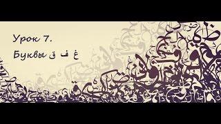 Арабский язык (اللغة العربية الفصحى). Урок 7. Буквы غ  ف  ق