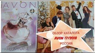 ОБЗОР КАТАЛОГА AVON 17/2018. Россия.