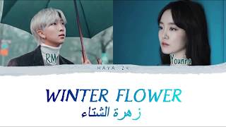 Download Lagu Younha Winter Flower Feat RM of BTS arabic sub - MP3