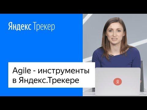 Agile-инструменты в Яндекс.Трекере