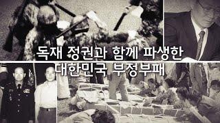 전두환의 5공을 무너뜨린 장영자 사기 사건 [심용환의 근현대사 똑바로 보기]