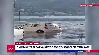 Βγήκε στη στεριά η θάλασσα μετά τα 6,7 ρίχτερ