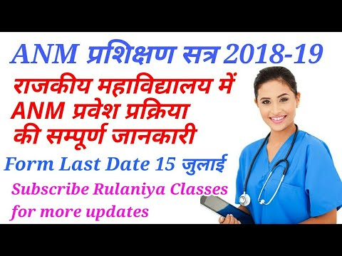 ANM training 2018|ANM vacancy|ANM govt admission|ANM sarkari college|ANM course yogyata|ANM bharti|
