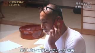 海老蔵さん、地方巡業先で麻央さんからの電話にほっこり (2015年10月) thumbnail