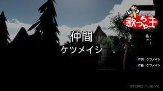 【カラオケ】仲間/ケツメイシ