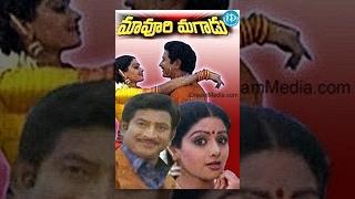 Maavoori Magaadu Telugu Full Movie || Krishna, Sridevi || K Bapayya || Chakravarthy