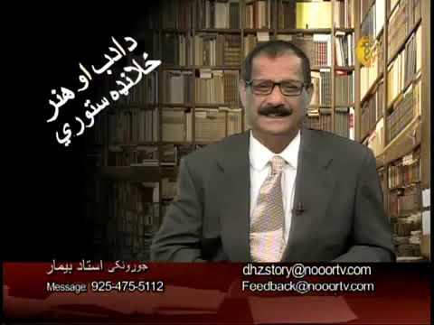 ▶ Ustad Bimar  Episode 42 M. Tariq Bazgar Part 2