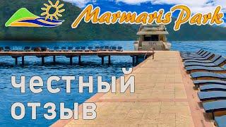 Отзыв об отеле Marmaris Park Hotel Турция Мармарис