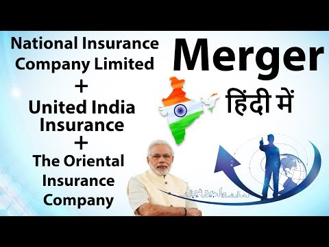 Merger of Three Public Insurance Companies - NICL + UII + OIC  - Current Affairs 2018